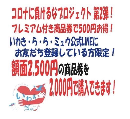 《LINEお友だち限定企画》 コロナに負けるなプロジェクト第2弾! プレミアム付き商品券で500円お得!