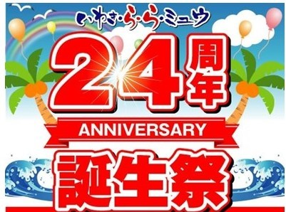 24周年 誕生祭